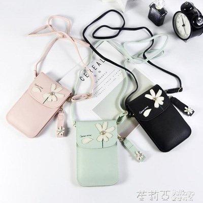 手機包女小清新花朵迷你單肩斜挎小包雙層掛脖手機袋豎款