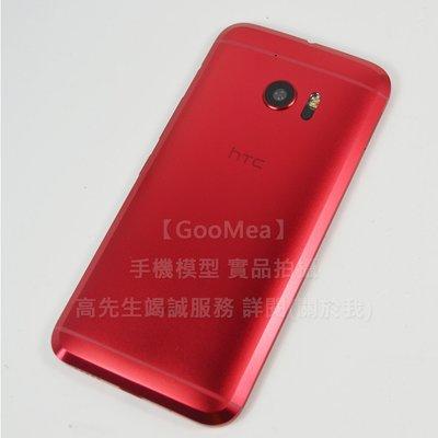 【GooMea】實拍 原廠 彩屏HTC 10 M10 5.5吋 展示 模型機Dummy樣品 包膜機 玩具 無功能