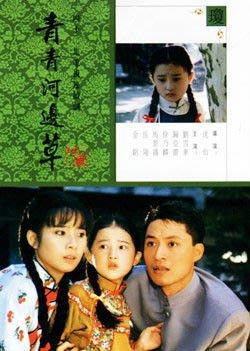 《青青河邊草》岳翎,馬景濤,金銘,何晴 DVD