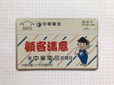 中華電信 早期 磁條 電話卡 通話卡 中華民國八十五年 資訊月