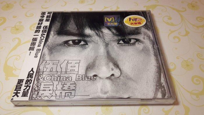 [影音小舖] 伍百 淚橋 CD 全新未拆封
