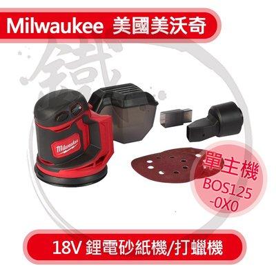 *小鐵五金* Milwaukee米沃奇 18V鋰電砂紙機/打蠟機 手持研磨機M18 BOS125-0X0