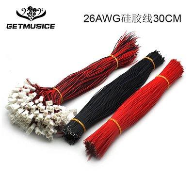 可樂屋 26AWG焊接線導線吉它連接電子線30厘米紅黑線線徑1.3MM 2.5母座/訂單滿200元出貨