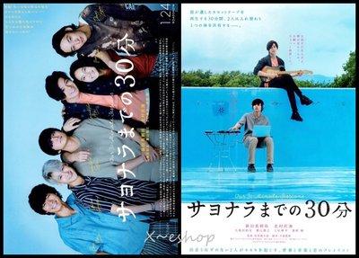 X~日本映畫-[說再見前的30分鐘]新田真劍佑. 北村匠海-日本電影宣傳小海報2020