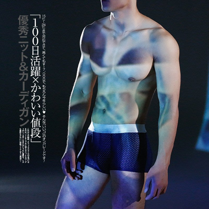 MILMUMU銀離子抗菌男平口四角褲820337