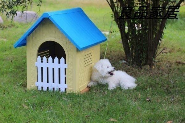 【優上精品】戶外狗籠犬舍塑料泰迪狗屋貓窩大號寵物狗窩可拆洗狗房子寵物用品 寵(Z-P3191)