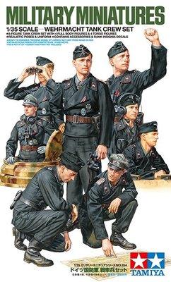 【小短腿玩具世界】TAMIYA 田宮 35354 二戰德國戰車兵 1/35