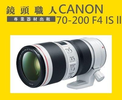 ☆鏡頭職人☆ ::Canon EF 70-200MM F4L IS 小小白IS 2代 二代 師大 板橋 楊梅