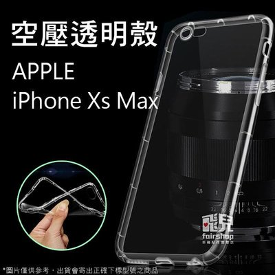 【飛兒】像裸機般透!空壓殼 蘋果 iPhone Xs Max 軟殼 手機殼 透明 保護殼 抗震 防刮 手機套 198