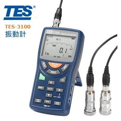 【電子超商】含稅價 TES 泰仕 TES-3100 振動計 測量加速度/速度及位移/自動記錄/手動記錄100筆