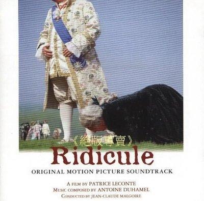 《絕版專賣》荒誕無稽 / Ridicule 電影原聲帶 Antoine Duhamel (德版.半銀圈)