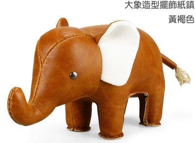 Zuny Classic 大象造型擺飾紙鎮(黃褐色),動物造型皮革Paperweight ,可超取,誠品也有