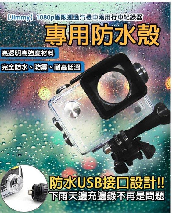 【小樺資訊】 開發票 SJ4K 行車紀錄器 邊充邊錄防水殼