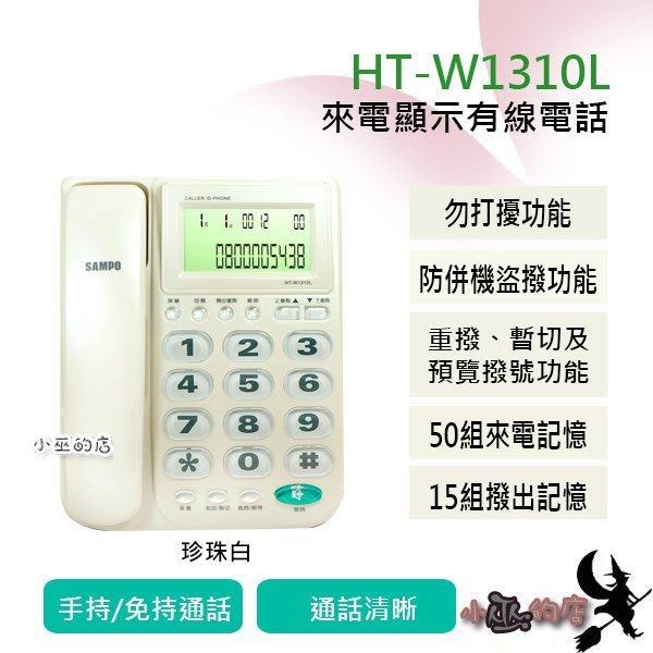「小巫的店」實體店面*(HT-W1310L)SAMPO聲寶來電顯示有線電話 ~免持對講.通話清晰  白色下標區