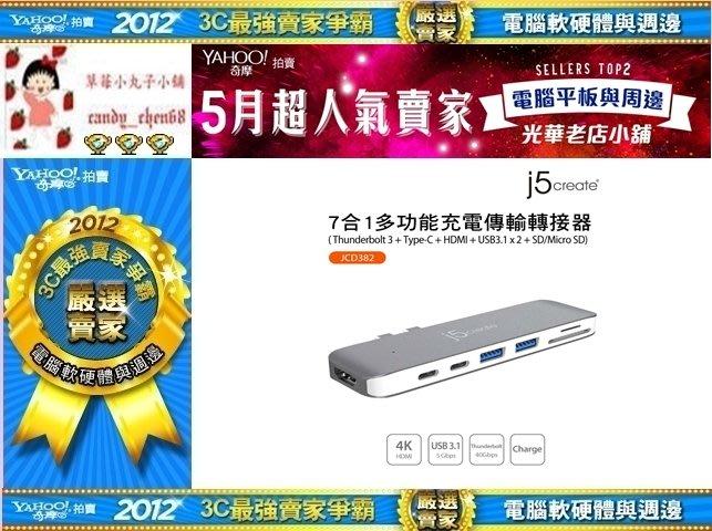 【35年連鎖老店】j5 JCD382 7合1多功能充電傳輸轉接器有發票/可全家/1年保固