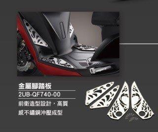 YAMAHA 山葉 原廠 新勁戰四代(雙碟版) 置腳踏板組