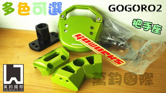 GOGORO2 專用把手座 含油門線 GOWORKS 鋁合金 直上 多色可選 GOGORO 把座 GO WORKS
