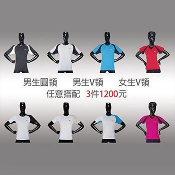 3件1200 休閒排汗T恤 (可混搭