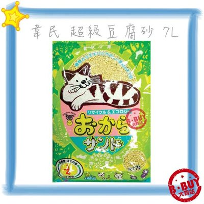 BBUY Super Cat 日本SuperCat 韋民 豆腐砂 7L 抗菌 環保砂 凝結力強 環保 犬貓寵物用品批發