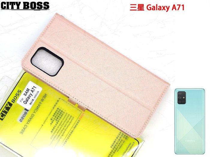 特價 CITY BOSS 三星 Galaxy A71 精緻插卡保護套 一代支架側掀皮套 支架/全包 防摔/防撞