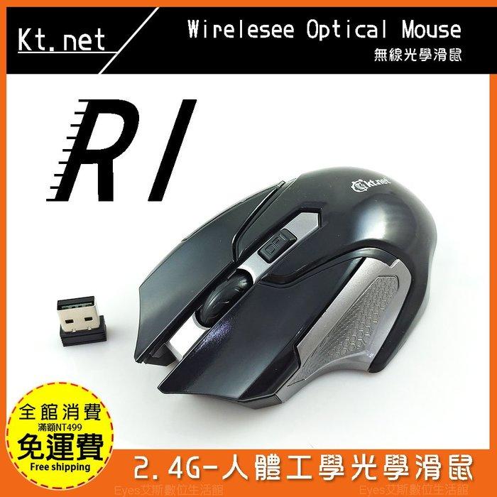 附發票 贈滑鼠墊【Kt.net】R1 2.4G 人體工學 無線光學滑鼠 電腦滑鼠 台灣晶片4D按鍵 循環切換 左右手可用