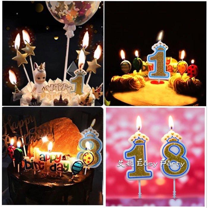 ◎艾妮 EasyParty ◎ 現貨【數字蠟燭】 藍色皇冠 生日蠟燭 生日派對 蛋糕裝飾 週歲佈置 生日蛋糕 1歲蠟燭