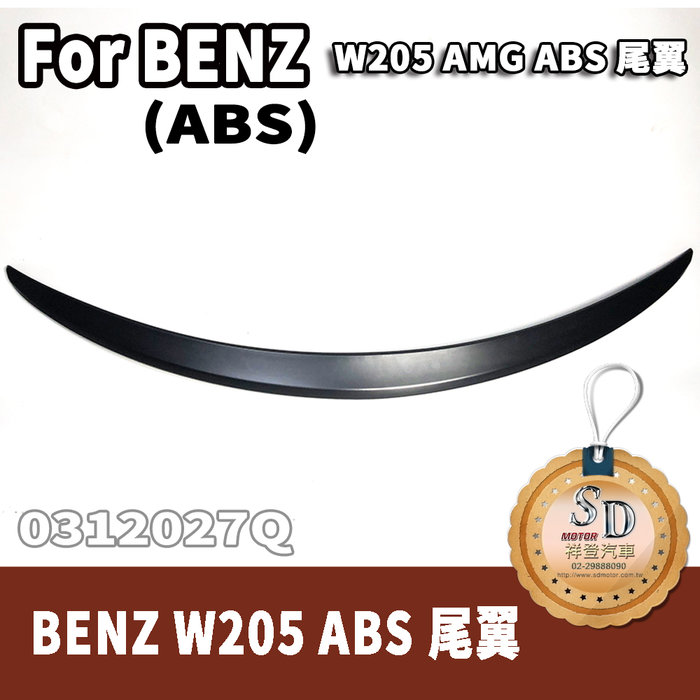 【SD祥登汽車】賓士 BENZ W205 ABS塑膠 素材 尾翼 後擾流 AMG 空力套件 汽車改裝