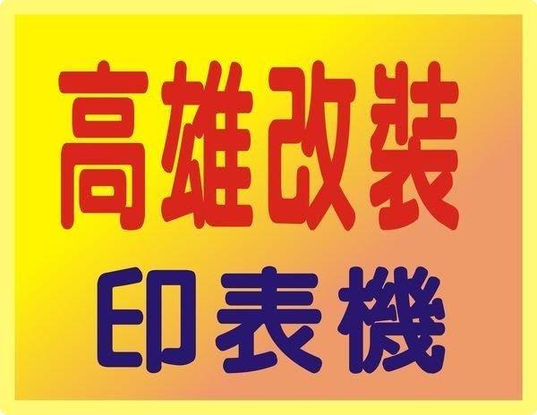 門市聯盟 代改裝 EPSON TX510 T1100+連續供墨  正常版 5色下標區  IX6560/T1100 B03