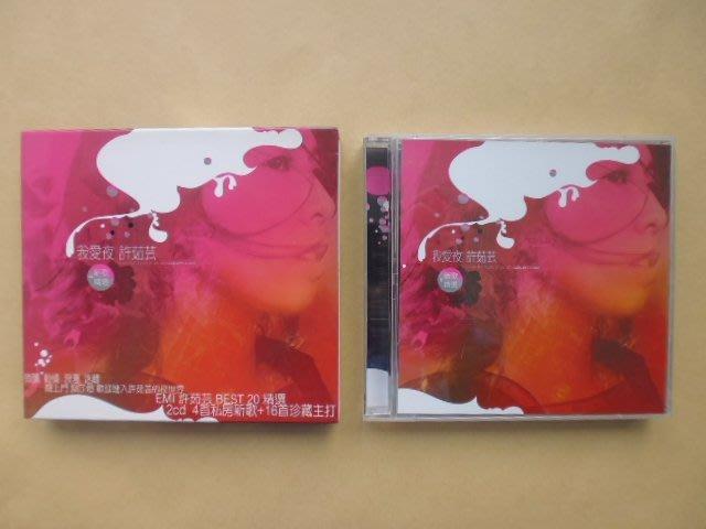 明星錄*2003年許茹芸-我愛夜.新歌+精選(2CD.附紙盒)二手CD(k380)