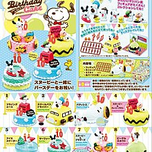 Re-ment Peanuts Snoopy Snoopy's Charlie Browns Birthday Cake史努比的生日蛋糕 (全套8款)
