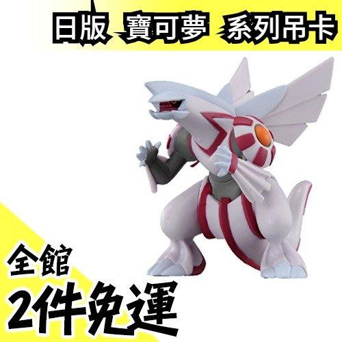 【ML-07 帕路奇犽】日版TAKARA TOMY 寶可夢 神奇寶貝怪物圖鑑 吊卡模型 EHP_20 新款【水貨碼頭】