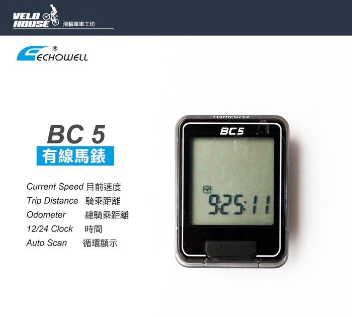 【飛輪單車】ECHOWELL BC 5 有線馬錶-新款大版面 五項常用功能 防水性佳(四色選擇)