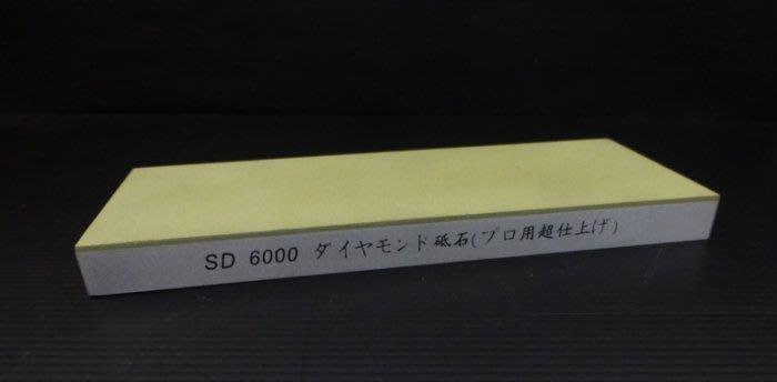 S磨刀石#6000 番目數 超利金剛石仕上砥~鑽石燒結-
