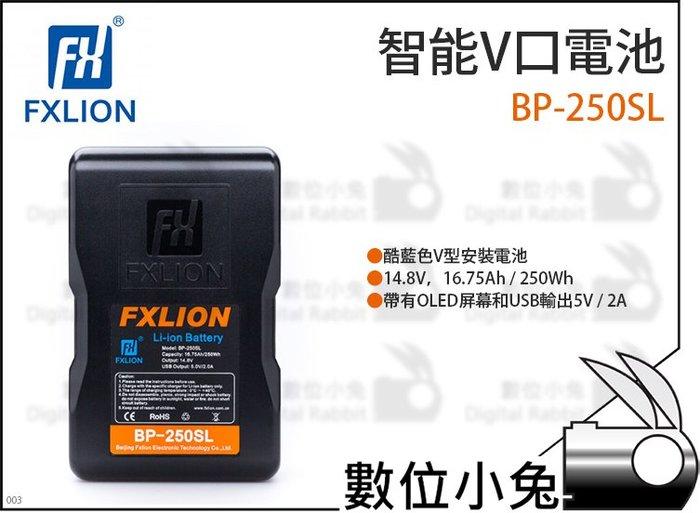 數位小兔【Fxlion 智能V口電池 BP-250SL】鋰電池 V掛 攝影機 V-Mount 電池 OLED屏幕