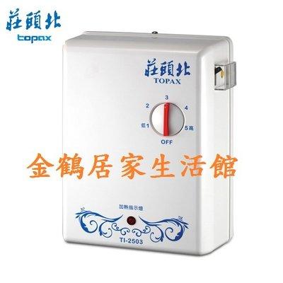【金鶴居家生活館】莊頭北 TI-2503 topax  瞬熱式 即熱式 五段調溫 電熱水器
