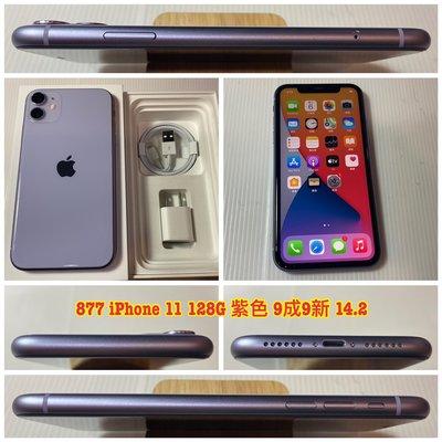 二手機 iPhone 11 6.1吋 128G 紫色 9成9新 附盒裝配件 IOS14.2【歡迎舊機交換】877