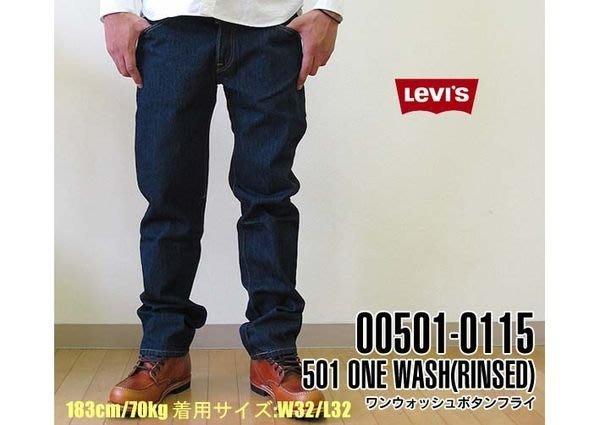 【 超搶手 】全新正品 美國定番 Levis 501 0115 Rinse Original Fit 深藍 厚磅 牛仔褲