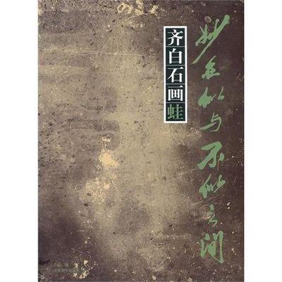 2~國畫 畫冊~齊白石畫蛙(二十世紀十大畫家之一)