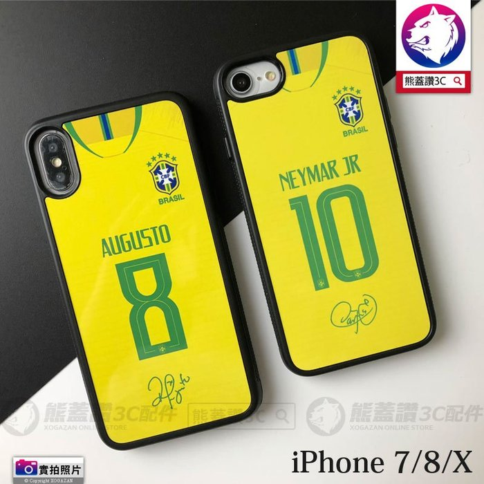 【世足賽】巴西 球隊 內馬爾 紀念款 iPhone8 iPhone7 iPhoneX Xs 7plus 世界盃 手機殼