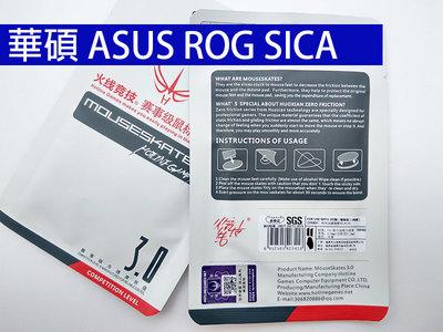 華碩 ASUS ROG SICA 鼠貼 鼠腳 全新 2副裝