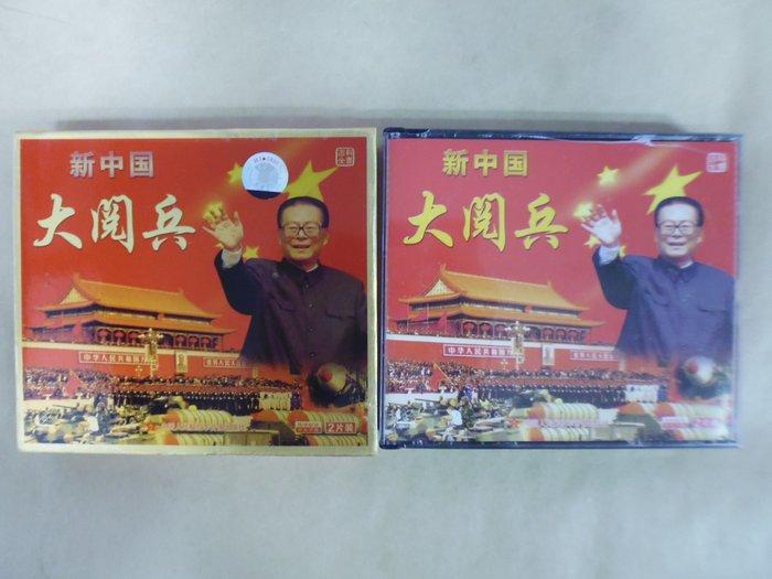 明星錄*新中國大閱兵.二手VCD.附紙盒.共2片(m18)
