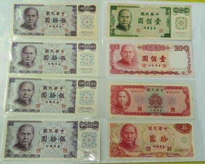 民國61年50元ABCD各一張+61年76年100元+58年65年10元鈔票共8張