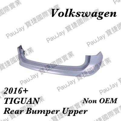 ※寶捷國際※【VS06505B】2016 VW TIGUAN 後保桿-上段 原廠型 5NA807421 台灣製造