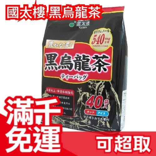 【40包 x2袋】日本產 國太樓 黑烏龍茶 超值量販 清香 回甘 醇厚 可熱沖可冷泡 可泡800ml ❤JP Plus+