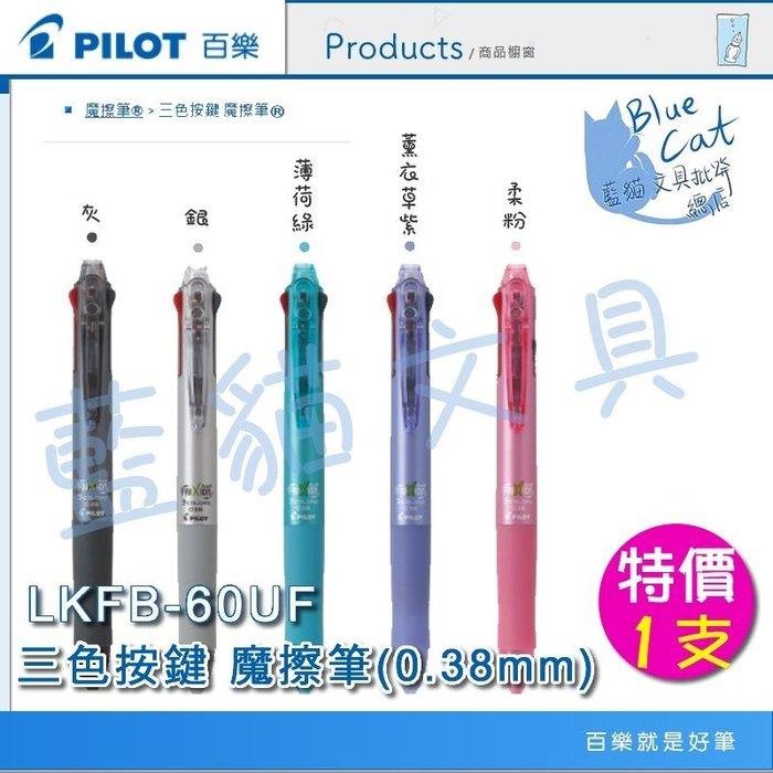 【可超商取貨】【BC22029】〈LKFB-60UF〉 0.38 三色按鍵魔擦筆/支《PILOT》【藍貓文具】