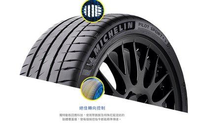 東勝輪胎Michelin米其林輪胎PS4S 225/45/17