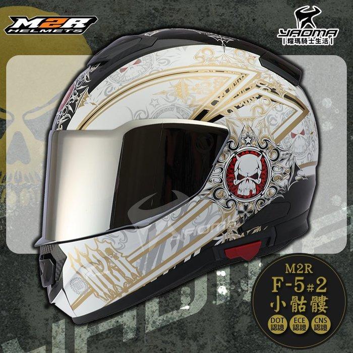 送贈品 M2R安全帽 F-5 F5 #2 小骷髏 黑金 內藏鏡片 內鏡 雙D扣 全罩帽 全罩式 耀瑪騎士機車部品
