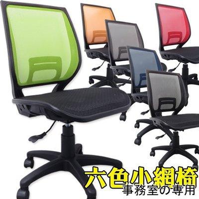 椅子 摩登無扶手款透氣全網椅/ 辦公椅 電腦椅 工學椅 書桌椅 椅子 需DIY組裝  A129X