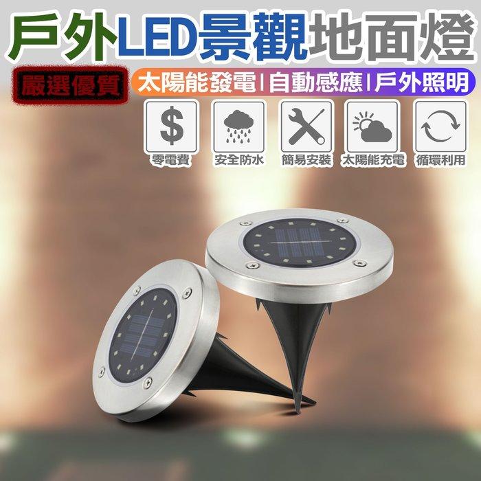 URS 戶外LED景觀庭院燈 台灣公司附發票 簡約 太陽能 指示燈 地燈 花園燈 庭院燈