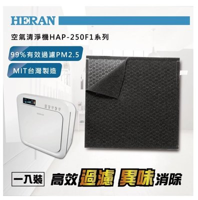 原廠公司貨✿禾聯 HERAN✿空氣清淨機專用濾網 (適用:HAP-250F1)